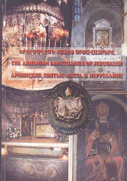 Армянские святынип в Иерусалиме.jpg