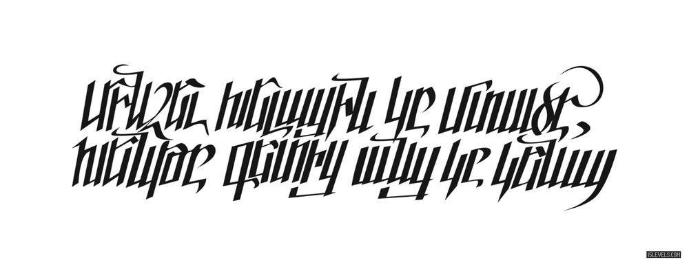 RubenMalayan-Calligraphy-07MinjevXelatsin.jpg