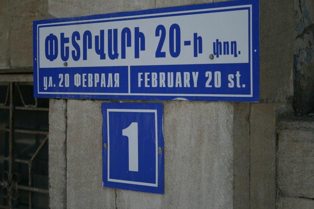 Новейшая история непризнанной республики началась 20 февраля 1988 года, на закате СССР. В тот день над зданием обкома Нагорно-Карабахской автономной области, которая принадлежала Азербайджанской ССР, подняли флаг Советской Армении.