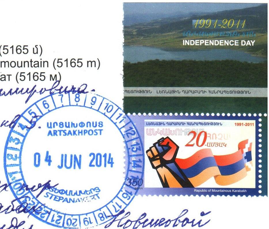 В Арцахе есть свои почтовые марки. С 93-го года их выпустили не одну сотню. Несмотря на непризнанный статус марки имеют реальное хождение. Наклеишь на открытку - дойдёт в любую страну, кроме Азербайджана. Сергей пробовал, получилось.