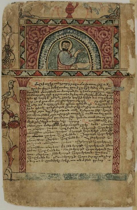 Письмо к Карпиану, лист миниатюры 14 в., художник Закария Ахтамарци. Музей им. Мимара в Загребе