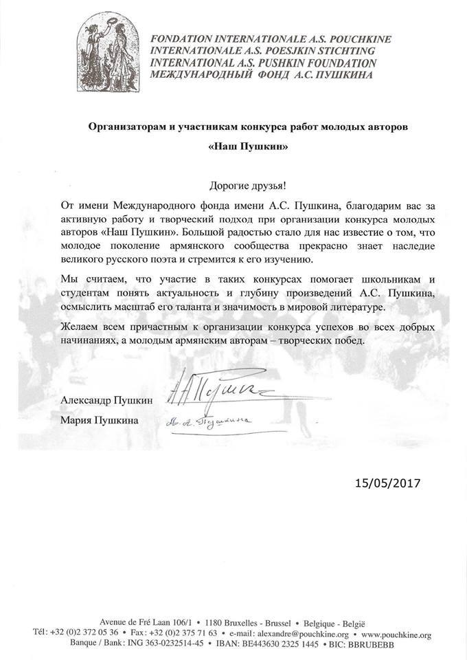 Оргкомитет конкурса получил письмо поддержки от Международного Фонда А.С. Пушкина