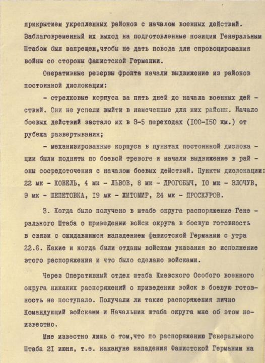 БАГРАМЯН 5.png