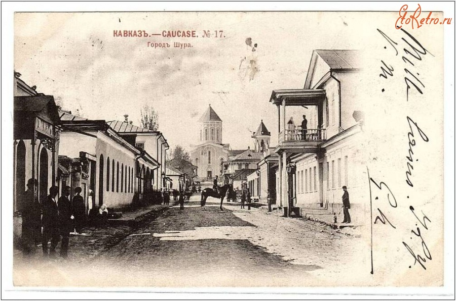 Буйнакск - Город Темир-Хан Шура (ныне Буйнакск) в Дагестане
