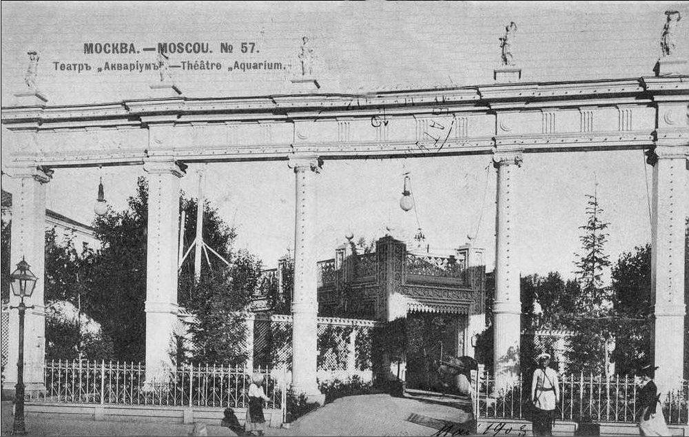 Сад и театр «Аквариум» в конце XIX — начале XX века занимал определенное место в театральной жизни Москвы. Здесь выступал и Беглар Амирджан