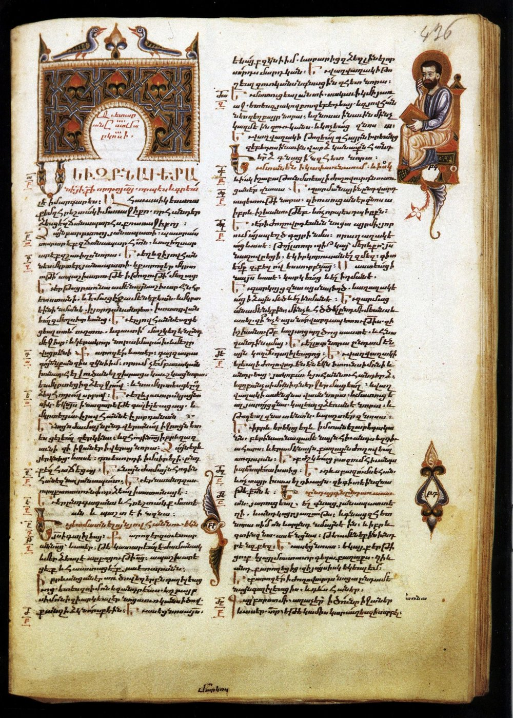 Первая страница Евангелия Марка
