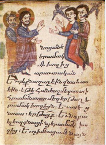 """Миниатюра из """"Евангелия исцеления"""" 1353 г."""