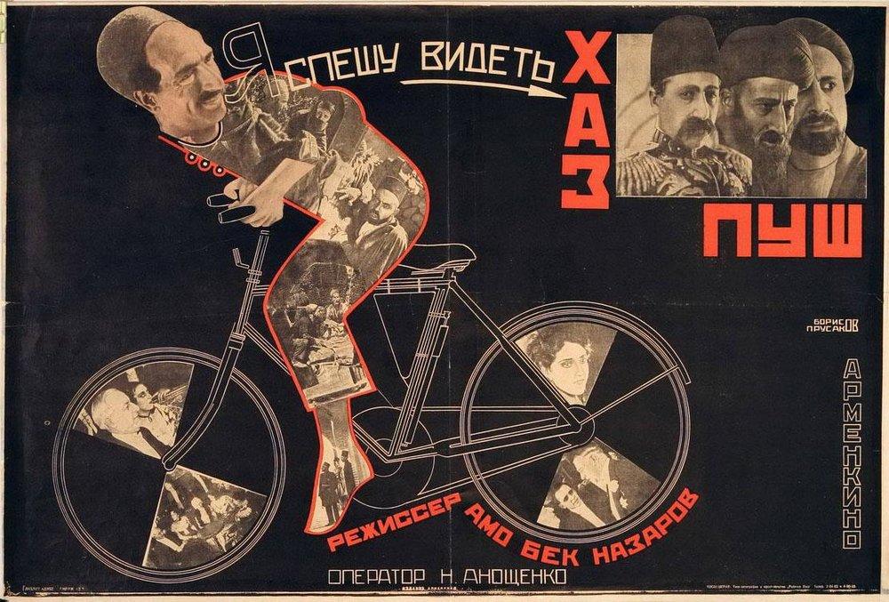 « Хас - пуш » — советский немой художественный фильм 1927 года,поставленный Амо Бек-Назаровым по мотивам рассказов Раффи «Носящиешёлк» и Вртанеса Папазяна «Персия при Каджарах».