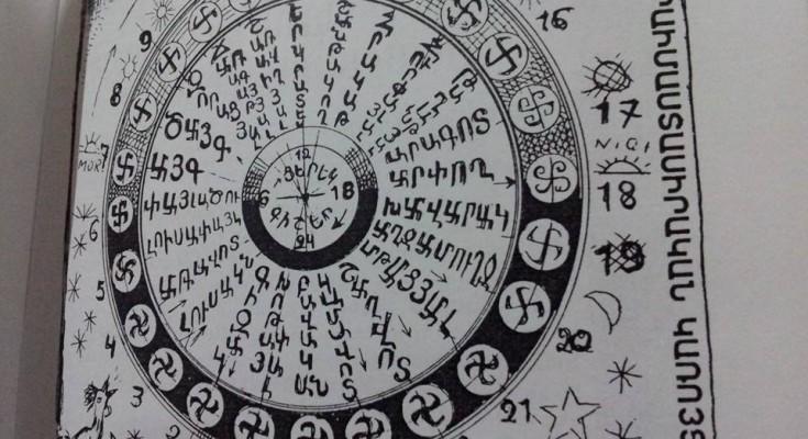Трудно сказать точно, когда появился армянский календарь. Достоверно известно, что в языческую эпоху он у нас был, но с приходом христианского летоисчисления от него пришлось отказаться.