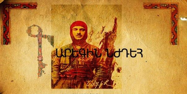 С мая1915 годапо 25 июля1916 годаНжде участвовал в битвах за освобождениеЗападной Армении, за что был награждёнорденамисв. Владимира 3 степени,св. Анны 4 степенииГеоргиевскими крестами 3 и 2 степеней.