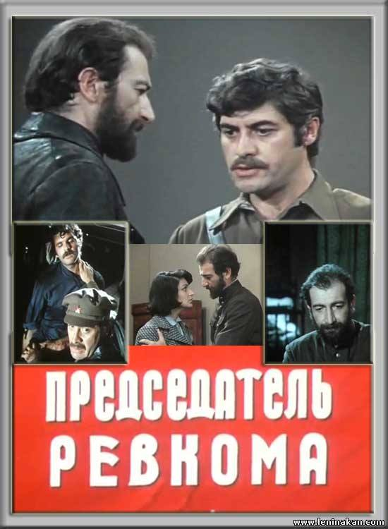 Афиша фильма: в верхнем кадре сподвижники, сыгранные Кареном Джангиряном и Гужом Манукяном