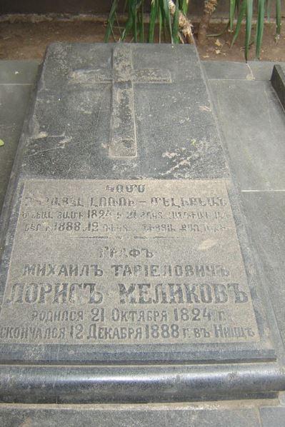 Могила Михаила Лорис-Меликова в Тбилиси (Тифлисе) фотоmilhistory.listbb.ru