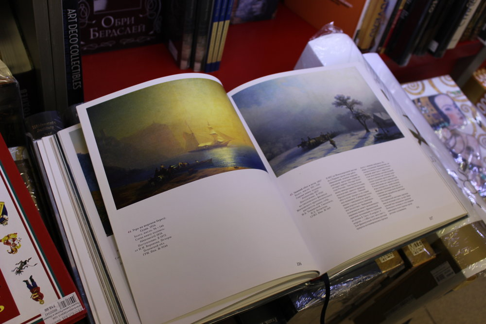 3 килограмма, и все ее 360 страниц нужно рассматривать очень трепетно: великая маринистика плещется у ваших рук.