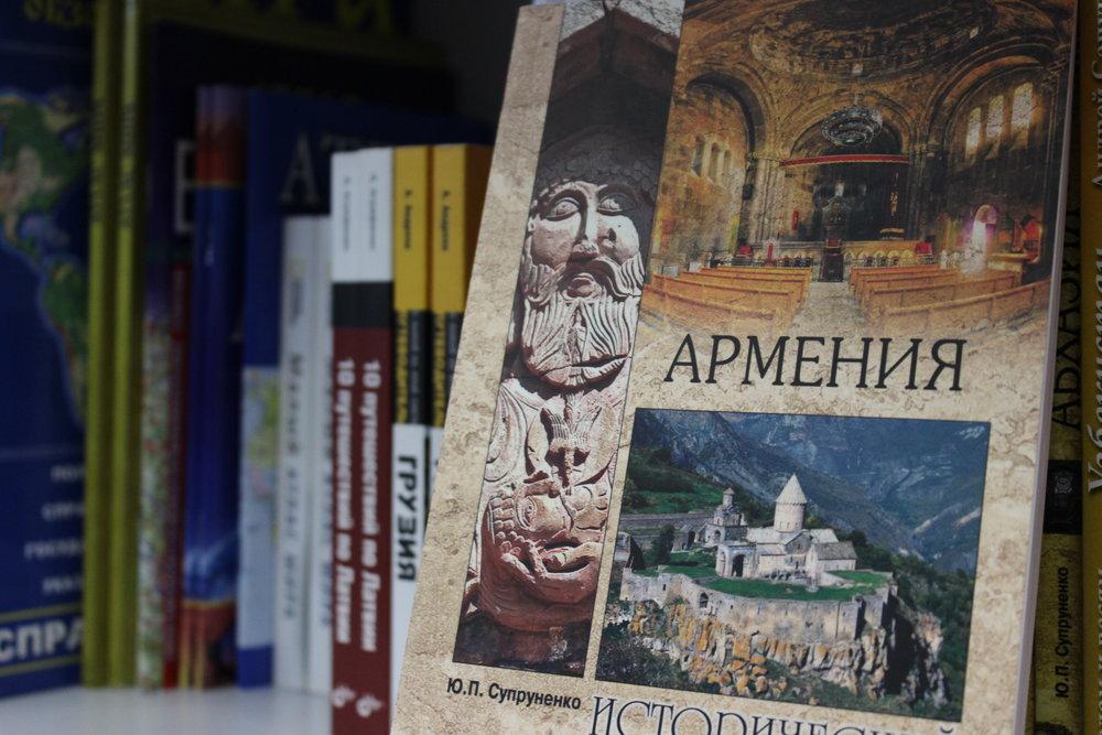 Книги Армения.JPG