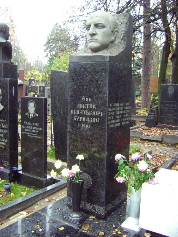 Поклониться Аветику Бурназяну. На Кунцевском кладбище Москвы