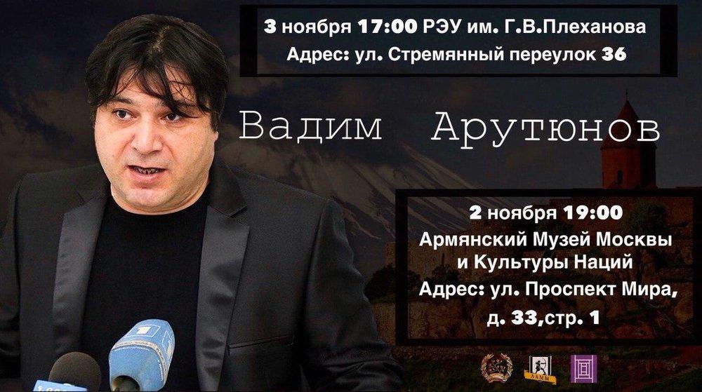 АРУТЮНОВ ВАДИМ.jpg