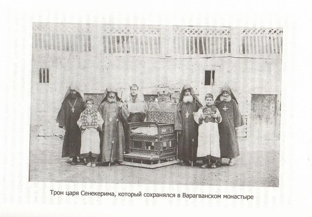 Трон Сенекерима Арцруни.jpg