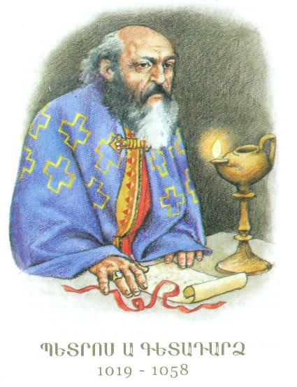 Католикос Петрос I Гетадарц