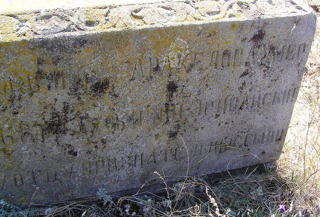 Чекалов хутор. Старое кладбище %3D Армянские могилы 07.08.2011 014.jpg