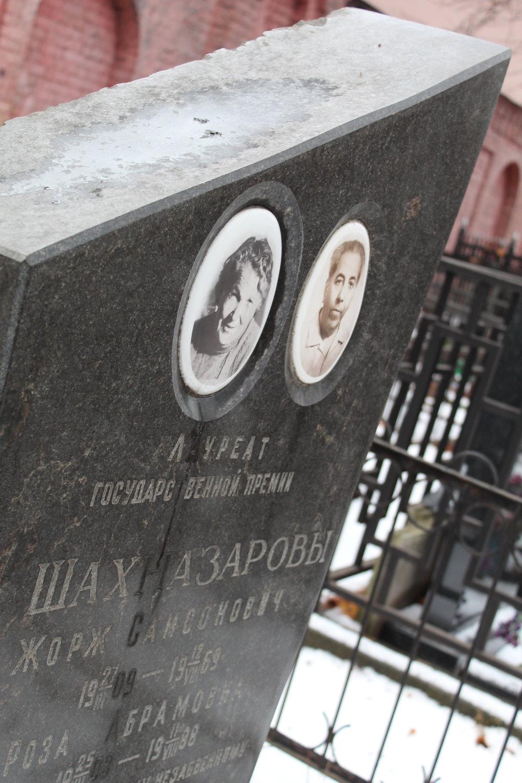 Жорж Самсонович Шахназаров ушел из жизни в августе 1969 года.