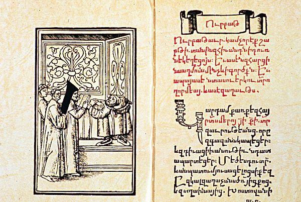 «Урбатагирк».Первая армянская печатная книга, Венеция, 1512 год