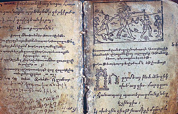 «Псалтырь». Венеция, 1565 год