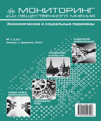 monitoring_obshestvennogo_mneniya_ekonomicheskie_i_socialnie_peremeni.jpg