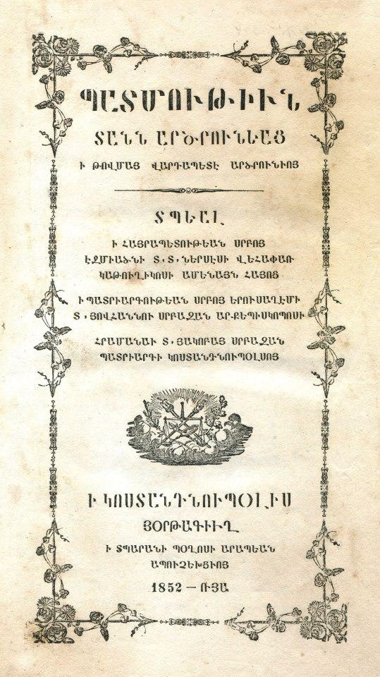 Обложка издания 1852 года