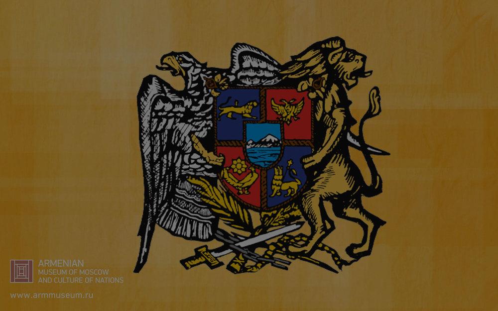 ....Геральдика..Heraldry..Զինանիշագիտություն....