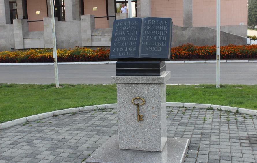 Памятник русско-армянской дружбы в столице Алтайского края в Барнауле. Фото rutraveller.ru