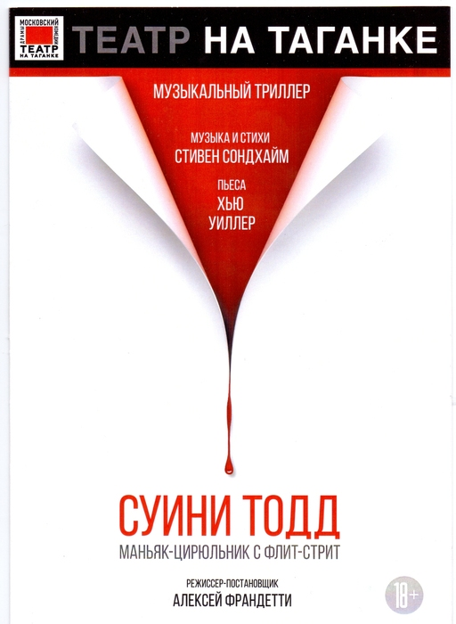 Следите за афишей Театра на Таганке. tagankateatr.ru