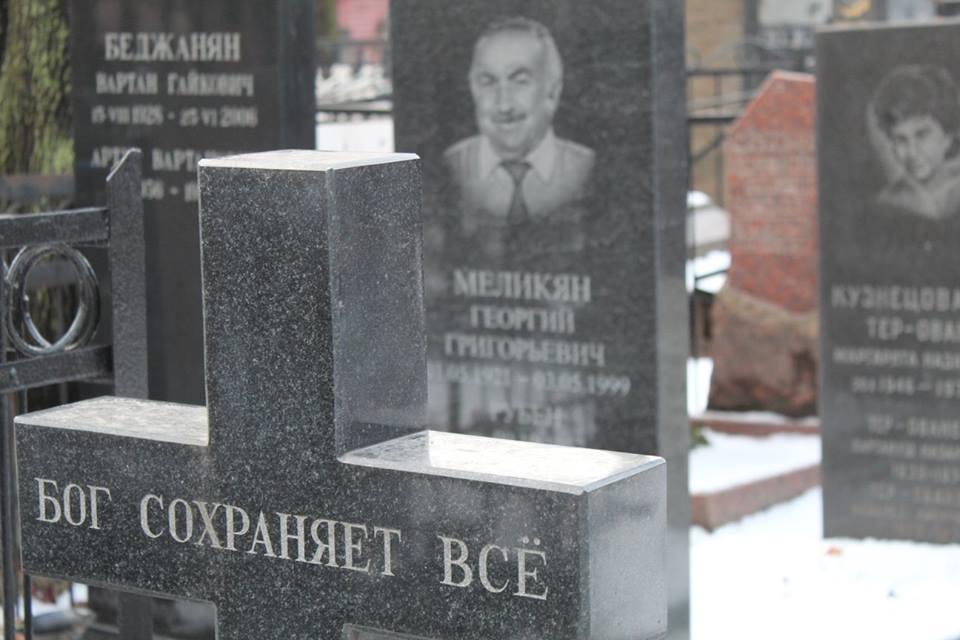 В Армяском некрополе Москвы. Фото Валерии Олюниной