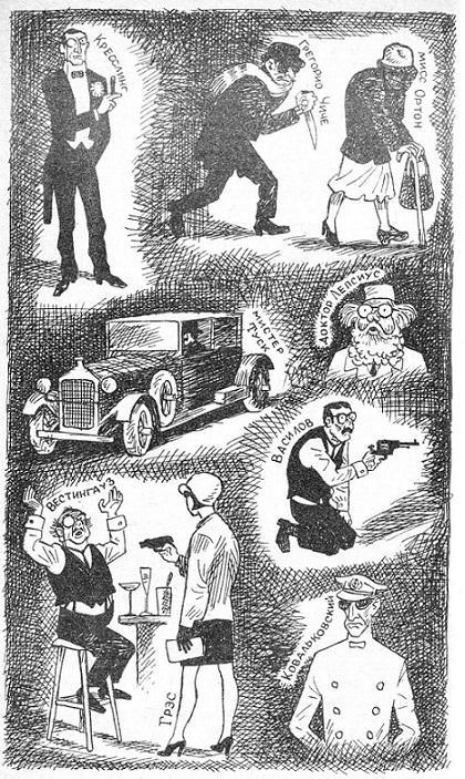 Иллюстрация к романуМариэтты Шагинян«Месс-менд, или Янки в Петрограде» (1924)