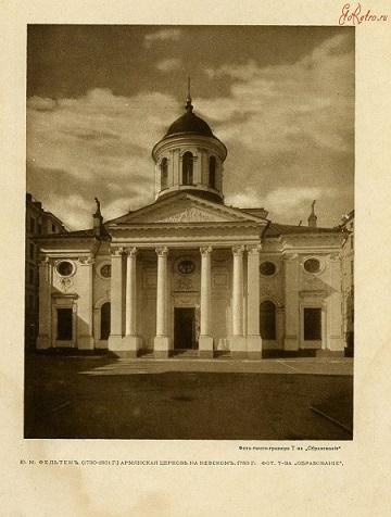 Ю.М. Фельтен (1730–1801). Армянская церковь на Невском. 1783 год. Фото т-ва «Образование»ǁetoretro.ru