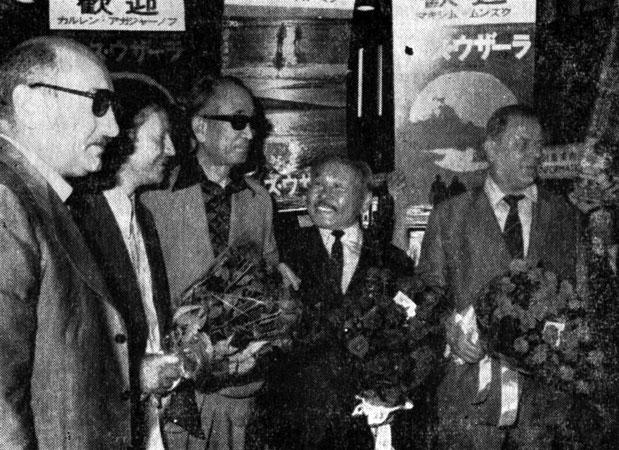 На премьере фильма «Дерсу Узала» в Японии. Слева направо: директор картины К. Агаджанов, Ю. Соломин, А. Куросава, М. Мунзук, Генеральный директор киностудии «Мосфильм»Н. Сизов