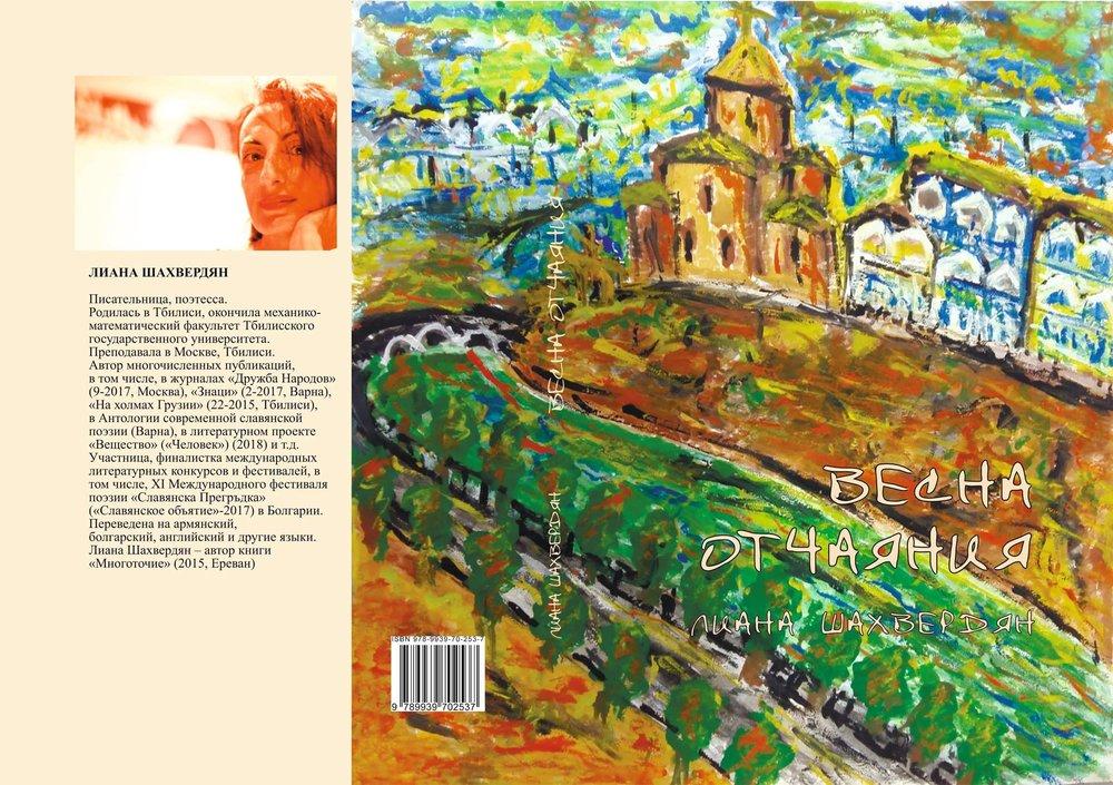 Обложка книги«Весна отчаяния»