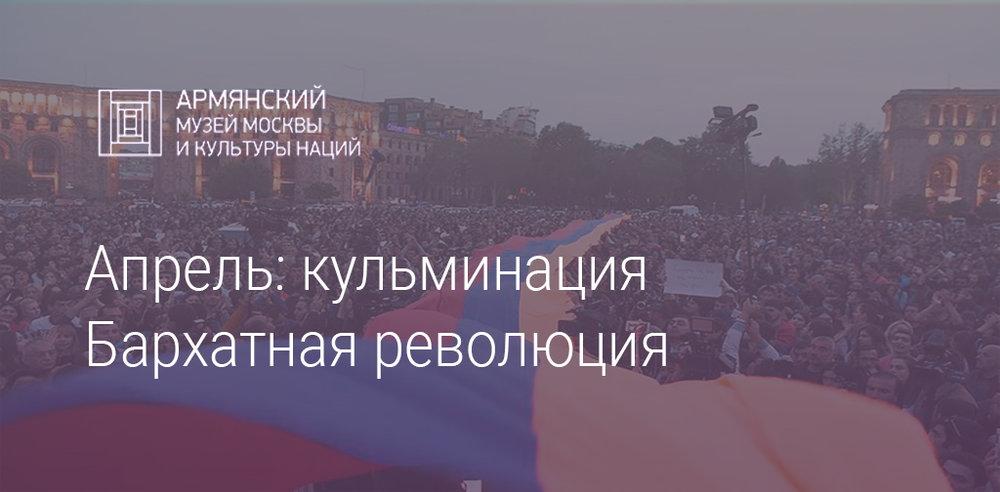 Один из самых напряженных месяцев в истории современной Армении -