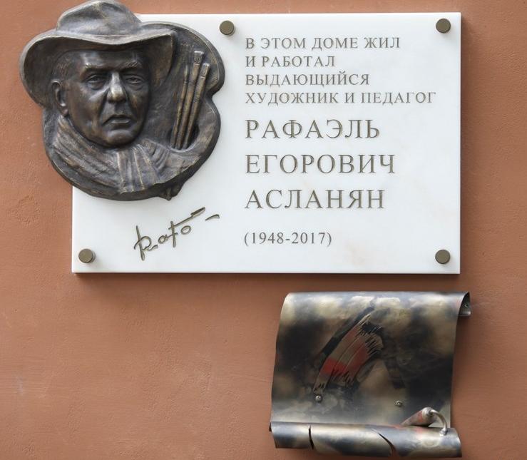 Мемориальная доска памяти Рафо Асланяна ©Александр Сакалов   tv2.today