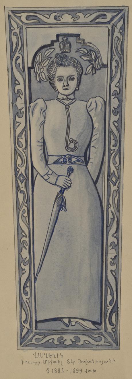 Варсеник Тер-Ованисян было всего 16 лет.