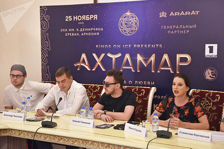 Пресс-конференция по теме предстоящего ледового шоу «Ахтамар» (31 июля 2018). Еревaн © SPUTNIK / ASATUR YESAYANTS