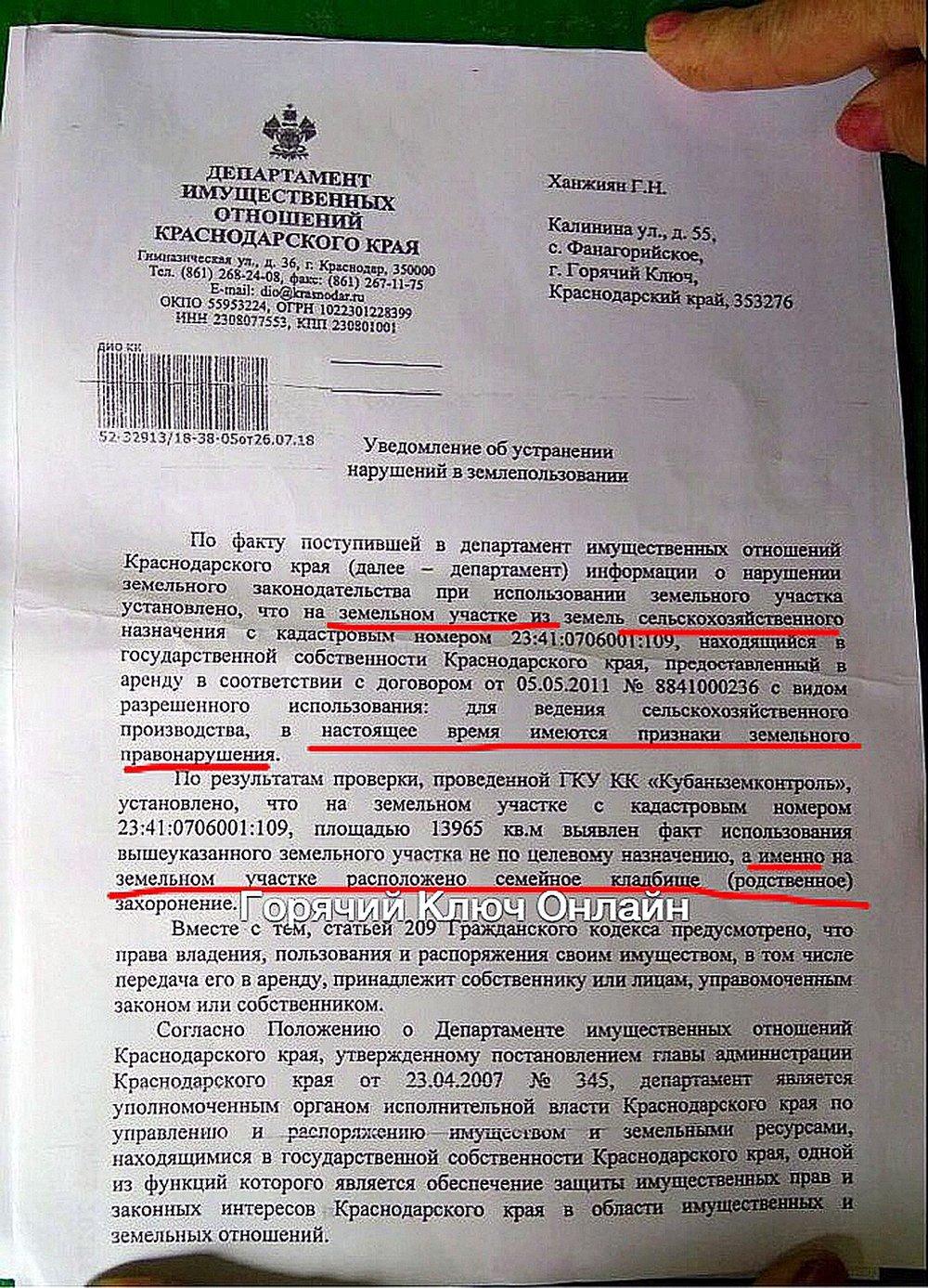Документ, присланный чиновниками   kuban.kp.ru