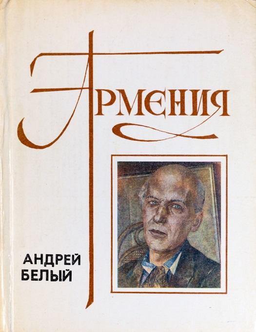 Эта книга воспоминаний одного из ярких представителей Серебряного века издана в Ереване в 1985 году в издательстве «Советакан грох»