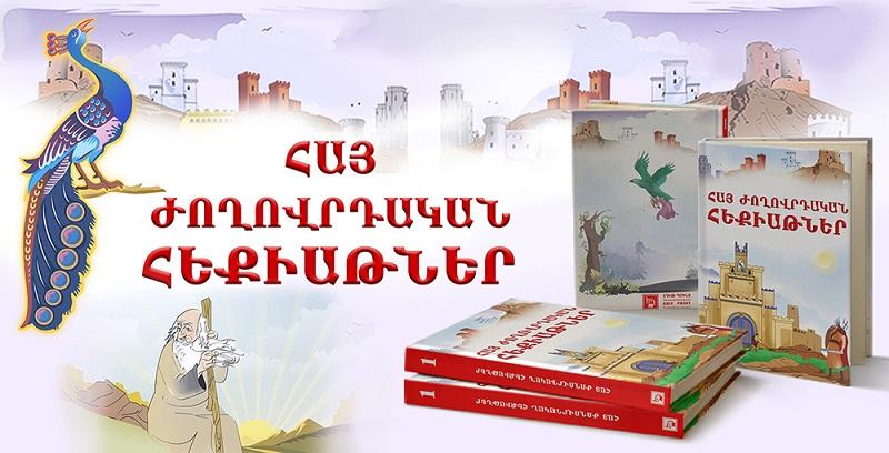 Armenian_Folk_Tales_1.jpg