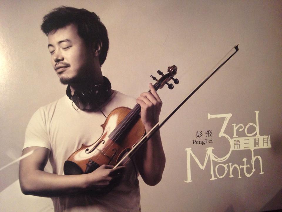 3rd Month (2015) - Peng Fei