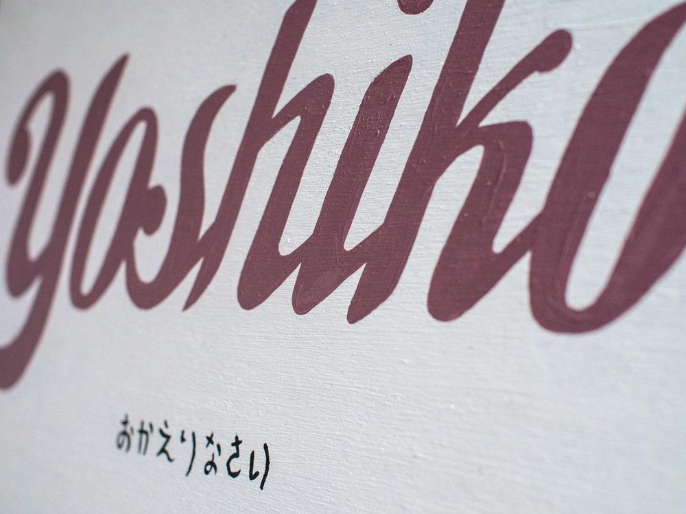 WelcomeYoshiko_Signpainting-2-of-5.jpg