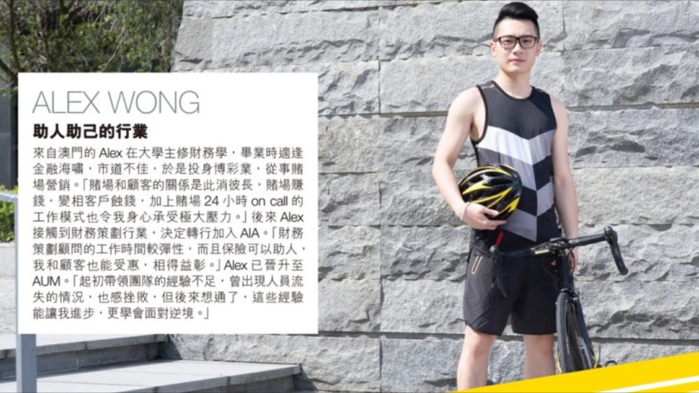 香港雜誌 metropop 第518期-Alex 專訪