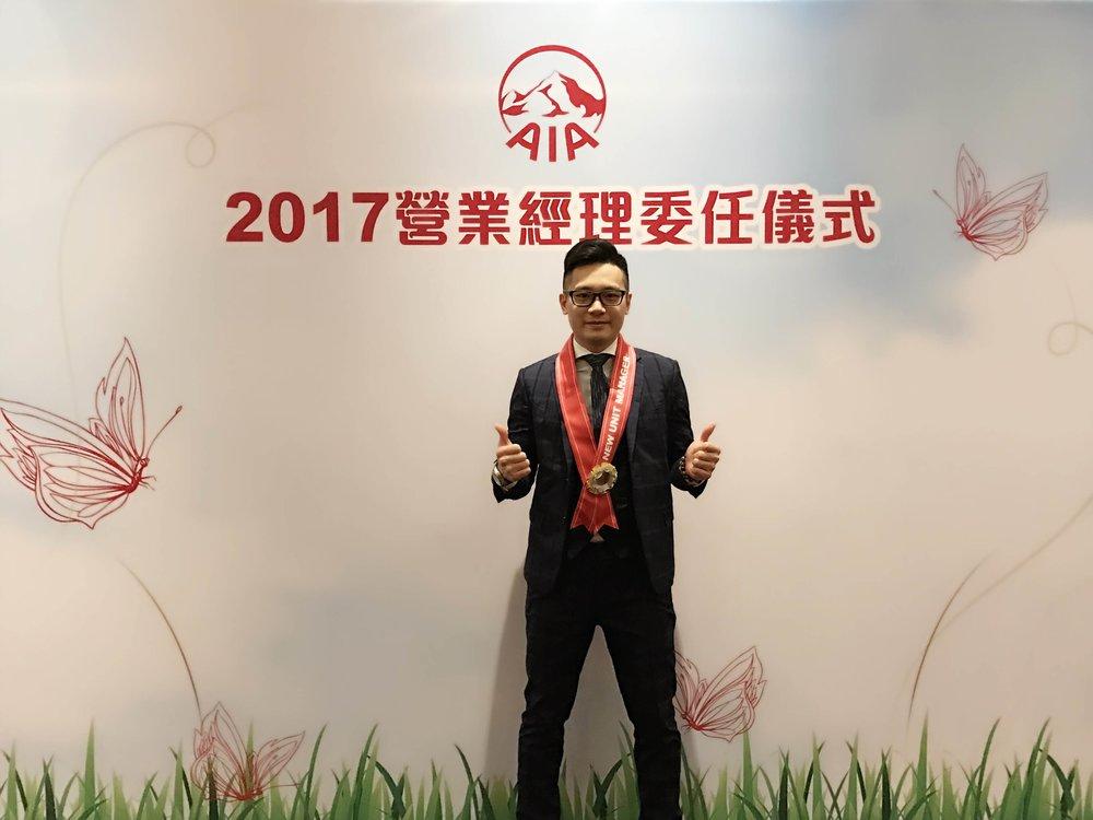到香港出席2017 營業經理委任儀式