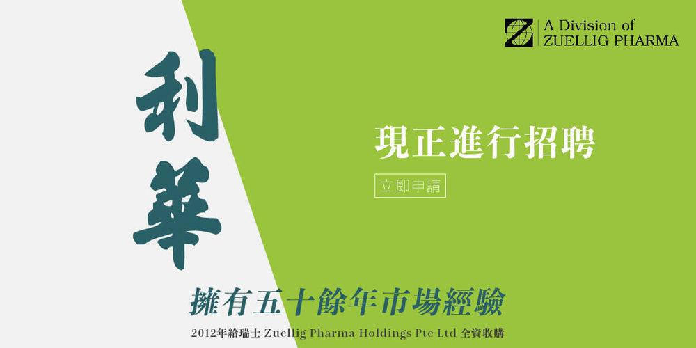 利華 Top Banner-01-2.jpg