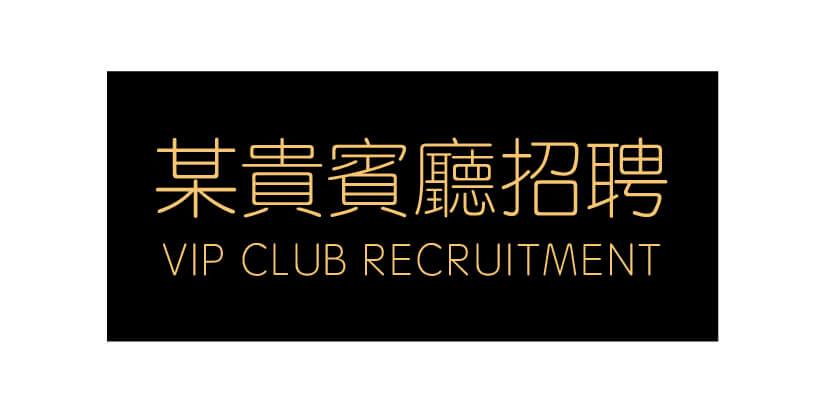 VIP Club-01.jpg