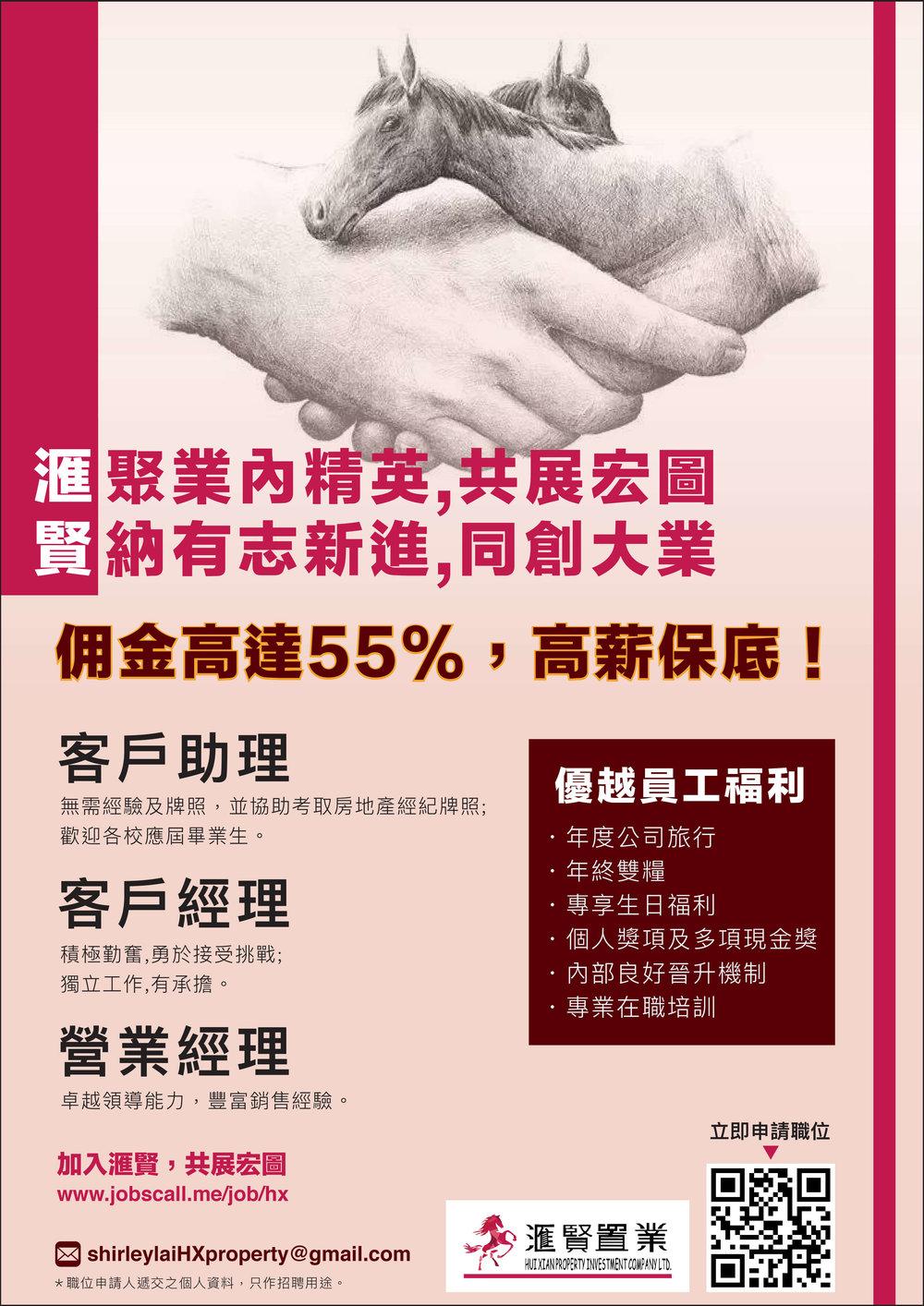 HX Poster-01-2.jpg